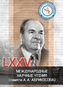 конференция, Научная артель, Абрикосов
