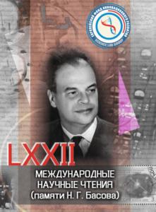 конференция, Научная артель, Басов