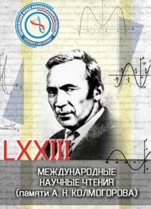 конференция, Научная артель, Колмогоров