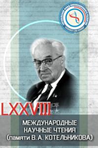 конференция, Научная артель, Котельников