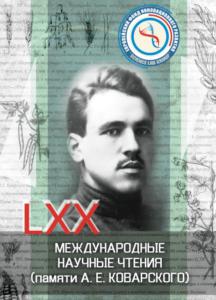 конференция, Научная артель, Коварский