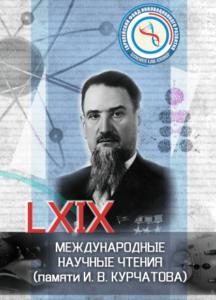 конференция, Научная артель, Курчатов