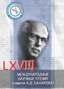 конференция, Научная артель, Сахаров