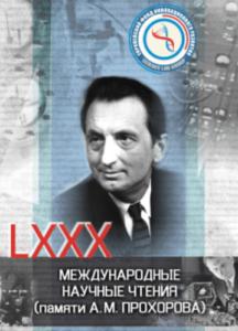 конференция, Научная артель, Прохоров