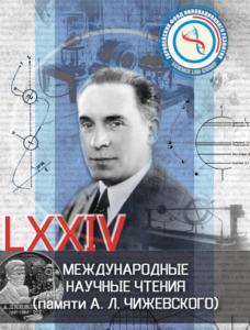 конференция, Научная артель, Чижевский