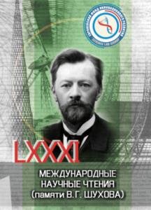 конференция, Научная артель, Шухов