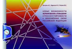 моногр_Ванесян