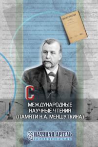 конференция, научная артель, Меншуткин