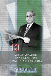 конференция, научная артель, Туполев