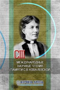 конференция, научная артель, Ковалевская