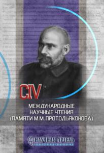конференция, научная артель, Протодьяконов