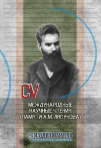 конференция, научная артель, Ляпунов