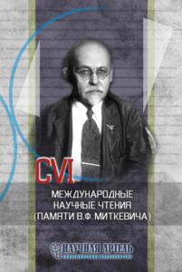 конференция, научная артель, Миткевич
