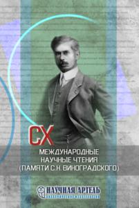 конференция, научная артель, Виноградский
