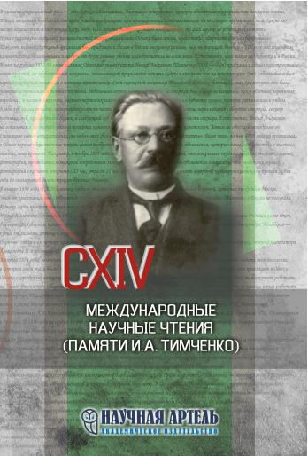 114 timchenko