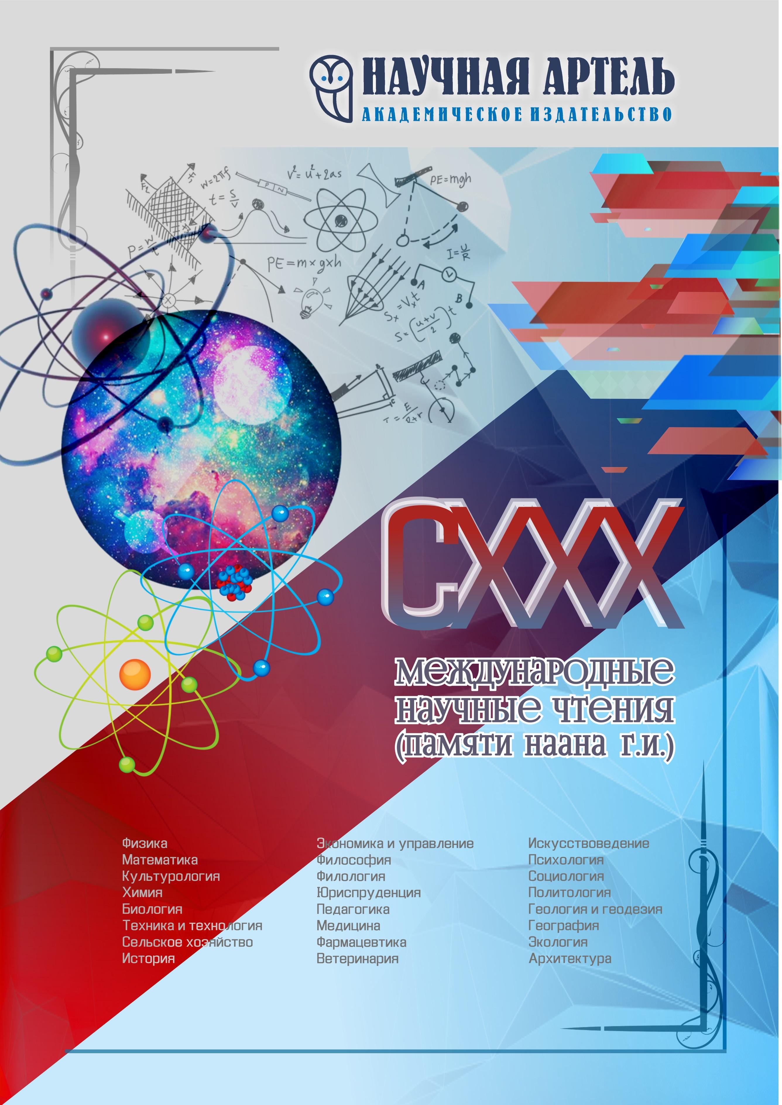 научная конференция, конференция, Научная артель