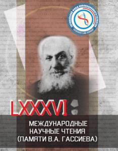 конференция, Научная артель, Гассиев