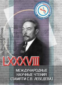 конференция, Научная артель, Лебедев