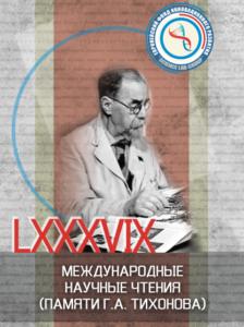 конференция, Научная артель, Тихонов
