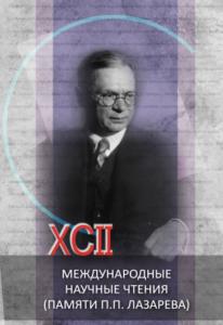 конференция, Научная артель, Лазарев