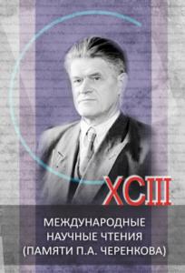 конференция, Научная артель, Черенков