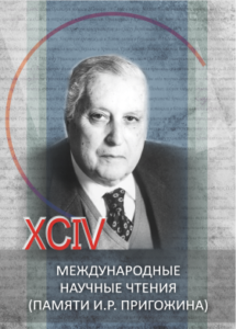 конференция, Научная артель, Пригожин