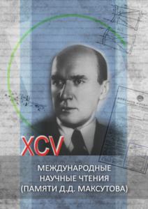 конференция, Научная артель, Максутов