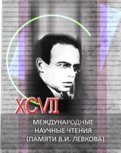 конференция, научная артель, Леваков