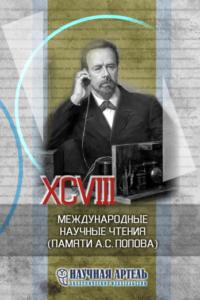 конференция, научная артель, Попов