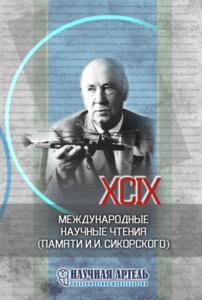 конференция, научная артель, Сикорский