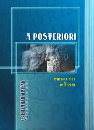 a posteriori, журнал, научная артель, обложка