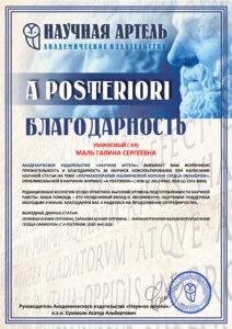 a posteriori, журнал, научная артель, благодарность