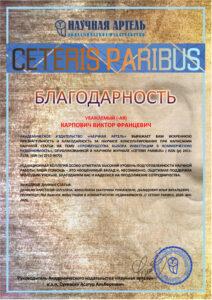 ceteris paribus, журнал, научная артель, благодарность