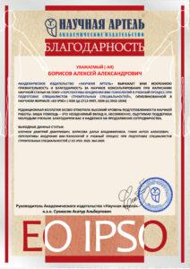 Eo ipso, журнал, научная артель, благодарность
