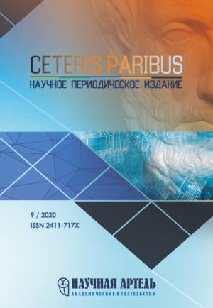 ceteris paribus, журнал, научная артель, обложка