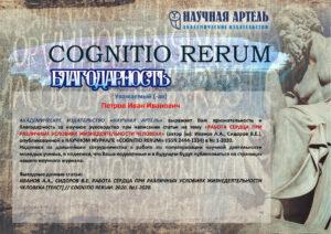 cognitio rerum, журнал, научная артель, благодарность