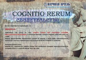 cognitio rerum, журнал, научная артель, свидетельство