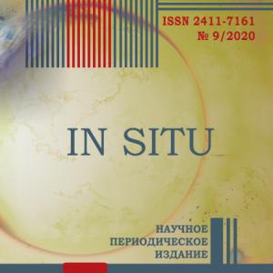 in situ, журнал, научная артель, обложка
