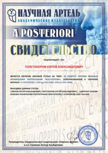 a posteriori, журнал, научная артель, свидетельство