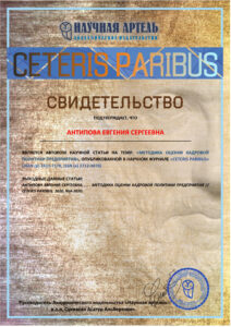 ceteris paribus, журнал, научная артель, свидетельство