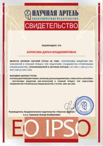 Eo ipso, журнал, научная артель, свидетельство