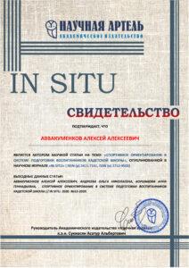 in situ, журнал, научная артель, свидетельство