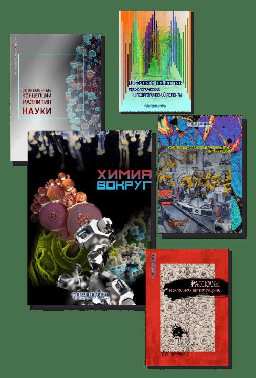 Издательские услуги, Научная артель
